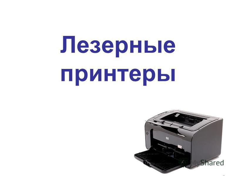 Лезерные принтеры