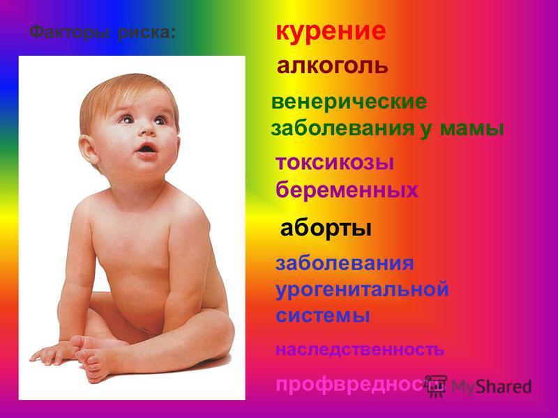 алкоголь венерические заболевания у мамы токсикозы беременных курение Факторы риска: аборты заболевания урогенитальной системы наследственность профвредность