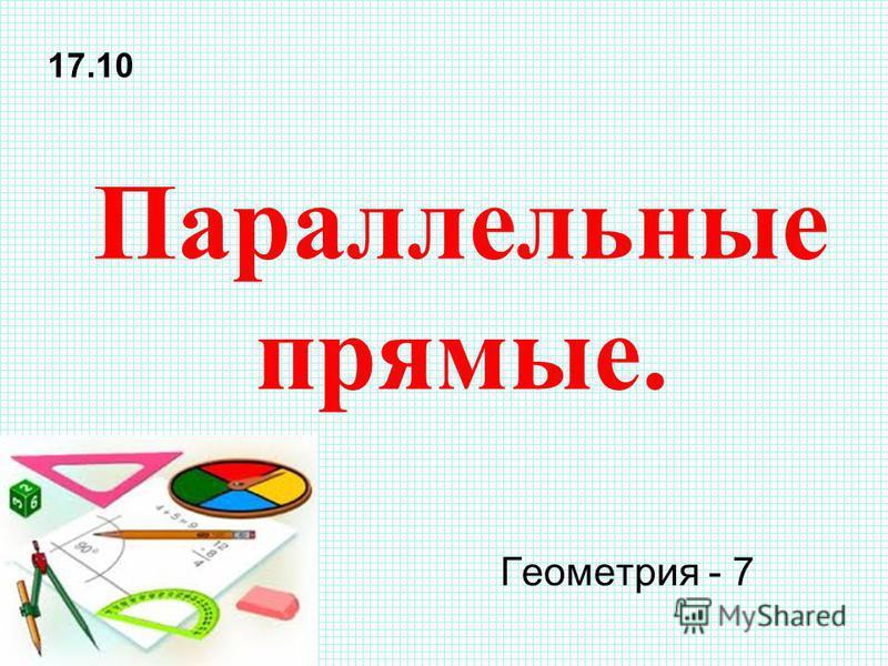17.10 Параллельные прямые. Геометрия - 7