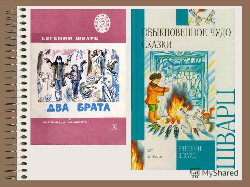 В 1921 г. Е. Шварц переехал в Петербург. Был писателем, драматургом, сказочником.