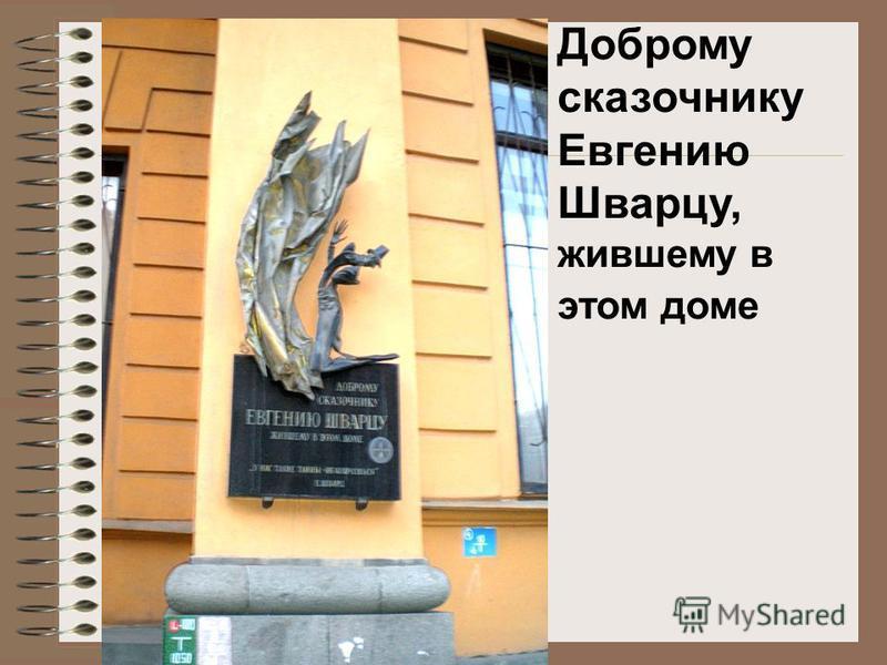 В 1 958 году Евгений Шварц умер. Это его могила в г. Петербурге.