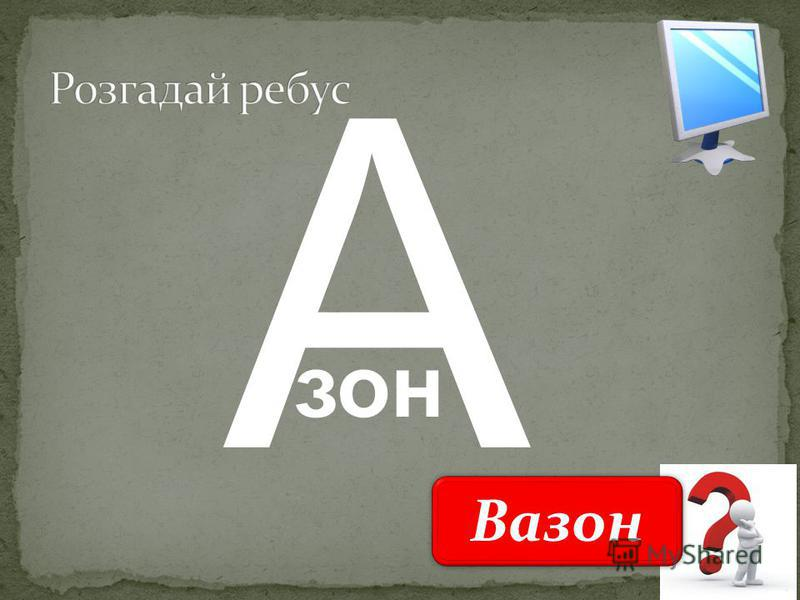 3 А Вазон зон