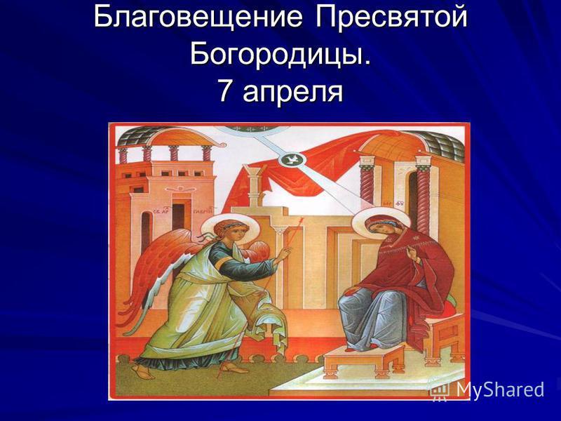 Благовещение Пресвятой Богородицы. 7 апреля