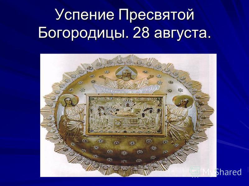 Успение Пресвятой Богородицы. 28 августа.