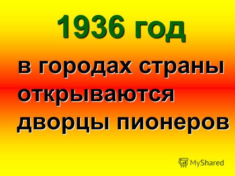 1936 год в городах страны открываются дворцы пионеров