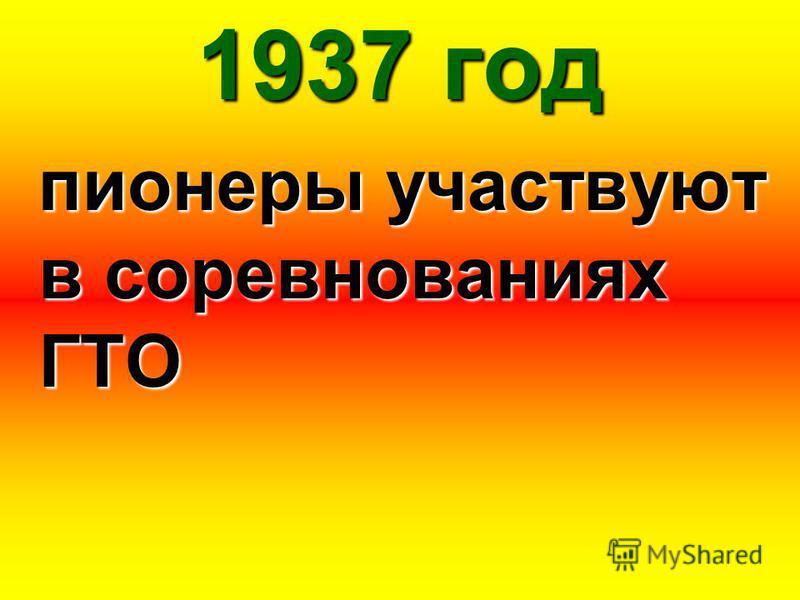 1937 год пионеры участвуют в соревнованиях ГТО