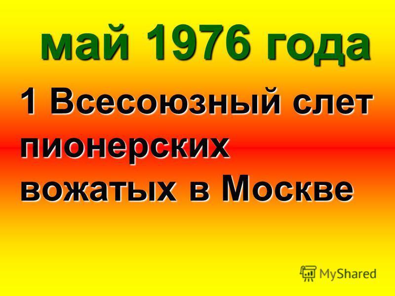 май 1976 года 1 Всесоюзный слет пионерских вожатых в Москве