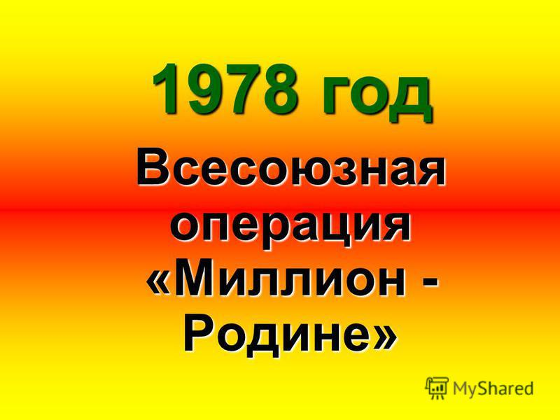1978 год Всесоюзная операция «Миллион - Родине»