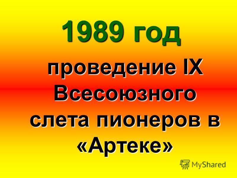 1989 год проведение IХ Всесоюзного слета пионеров в «Артеке»