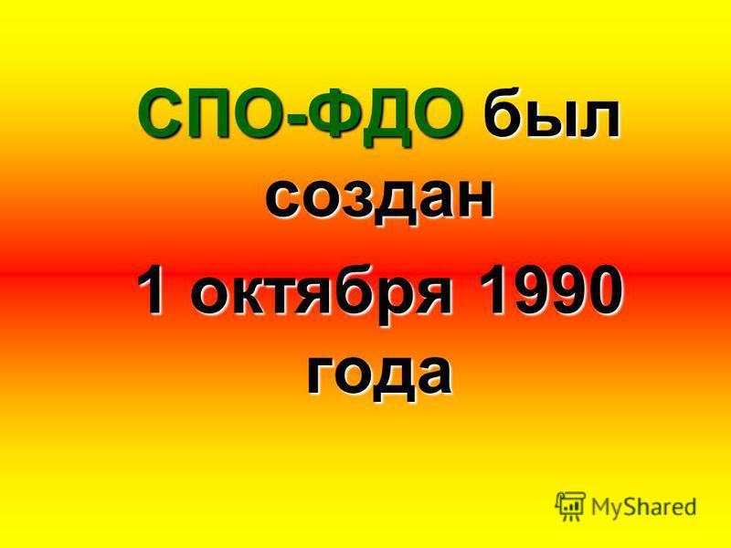 СПО-ФДО был создан 1 октября 1990 года