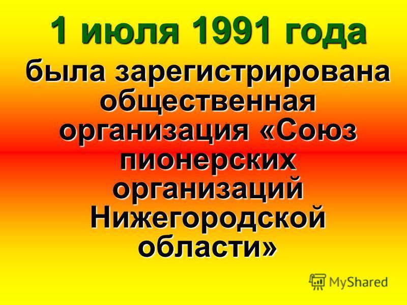 1 июля 1991 года была зарегистрирована общественная организация «Союз пионерских организаций Нижегородской области»
