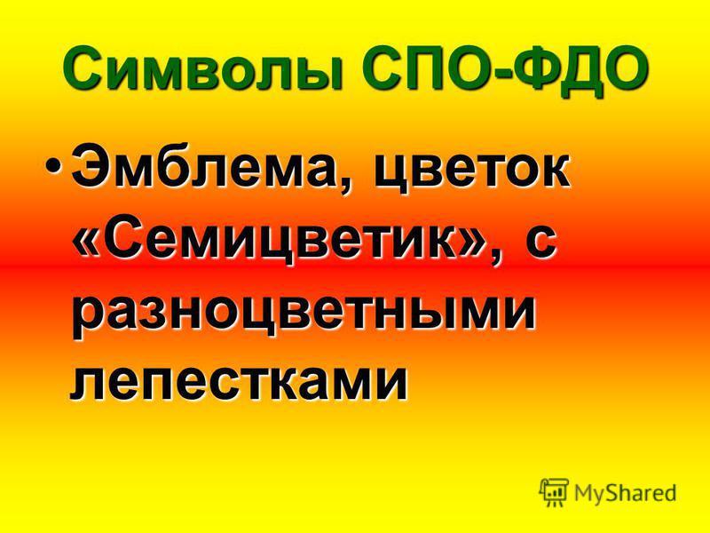 Символы СПО-ФДО Эмблема, цветок «Семицветик», с разноцветными лепестками Эмблема, цветок «Семицветик», с разноцветными лепестками
