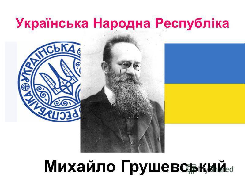 Українська Народна Республіка Михайло Грушевський