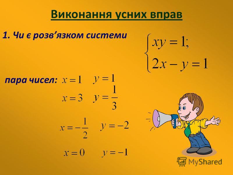Виконання усних вправ 1. Чи є розвязком системи пара чисел: