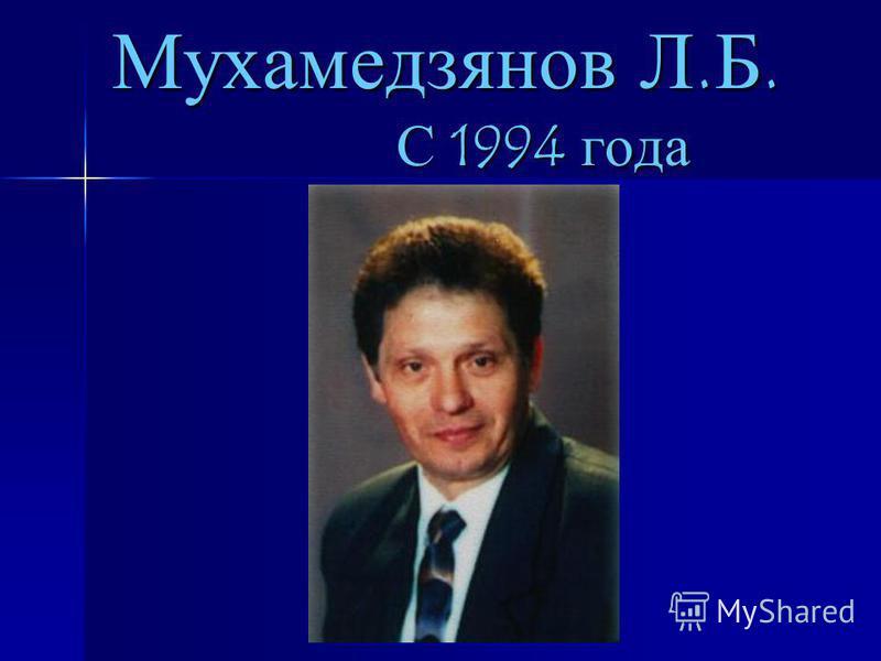 Мухамедзянов Л.Б. С 1994 года