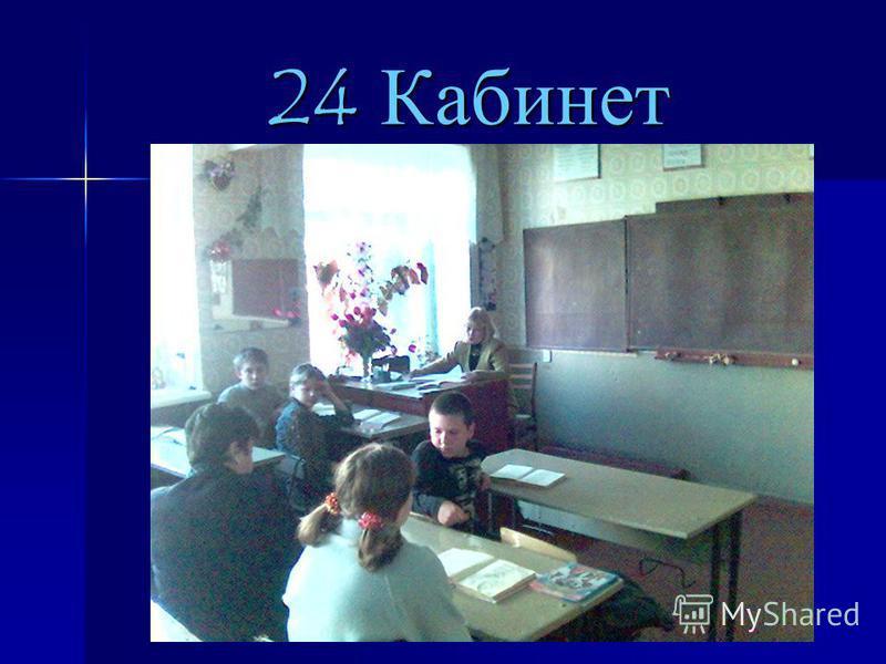 24 Кабинет