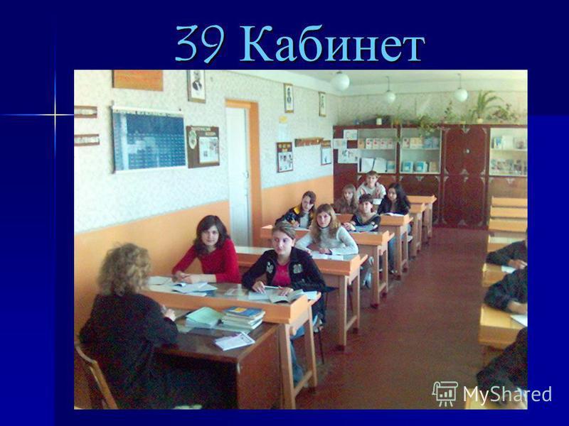 39 Кабинет