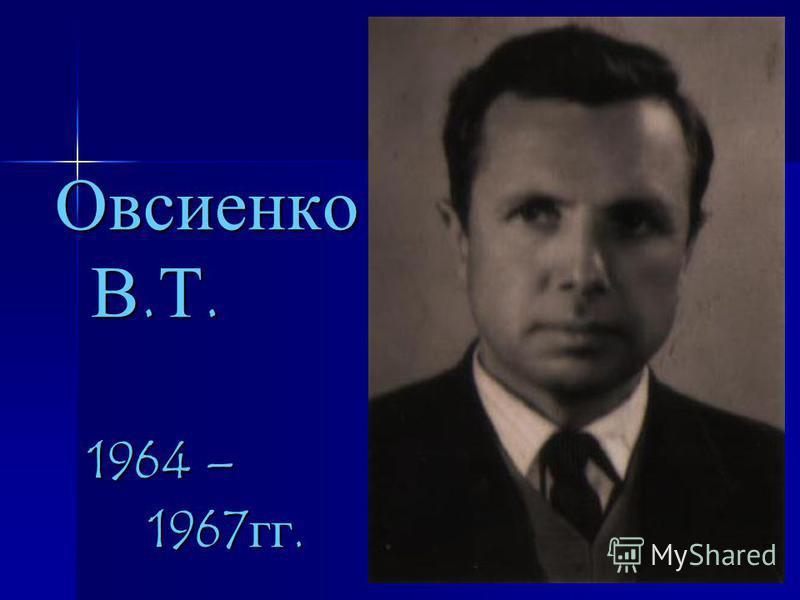 Овсиенко В.Т. 1964 – 1967 гг. Овсиенко В.Т. 1964 – 1967 гг.