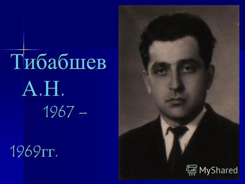 Тибабшев А.Н. 1967 – 1969 гг.