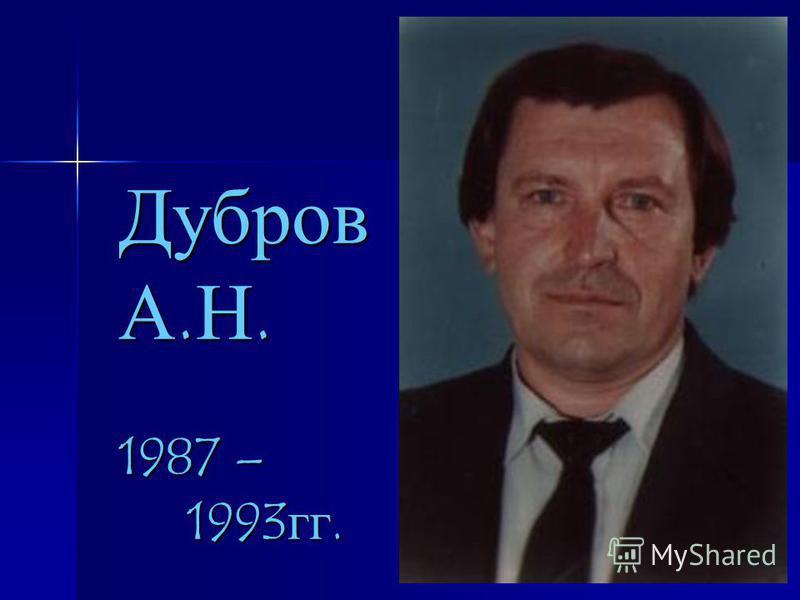 Дубров А.Н. 1987 – 1993 гг.