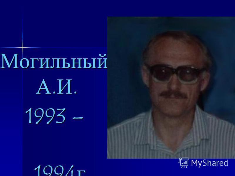 Могильный А.И. 1993 – 1994 г г. 1994 г г.