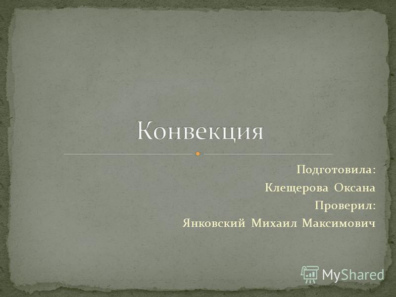 Подготовила: Клещерова Оксана Проверил: Янковский Михаил Максимович
