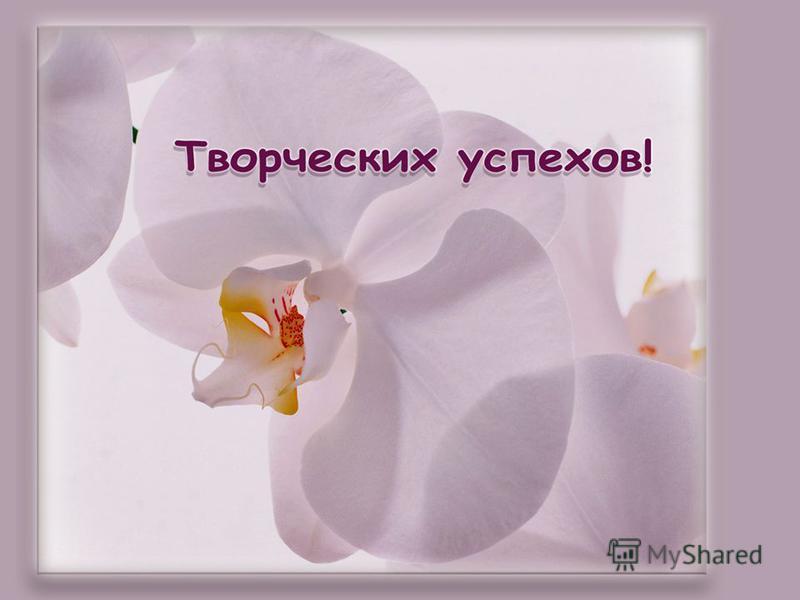 Домашнее задание Обязательное для всех: прочитать §23 «Цветок – генеративный орган, его строение и значение» на стр.86, подготовить пересказ прочитанного. По выбору: 1) нарисовать цветок, изобразив все части цветка; 2)подготовить тест по теме: «Цвето