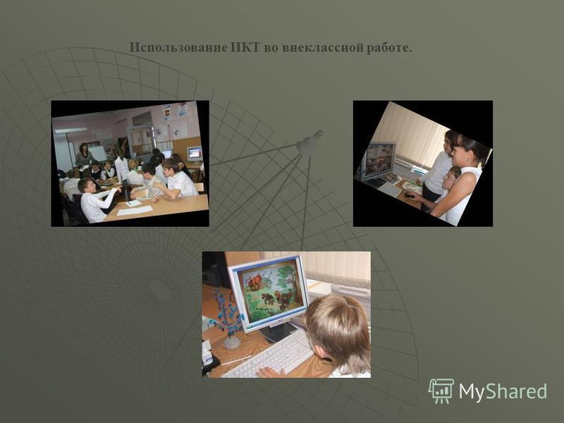 Использование ИКТ во внеклассной работе.