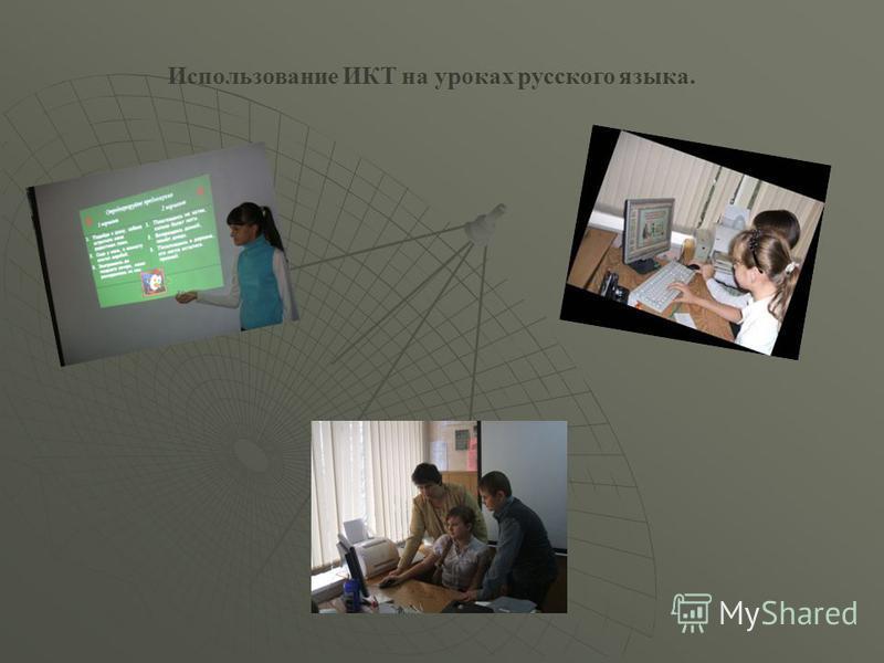 Использование ИКТ на уроках русского языка.