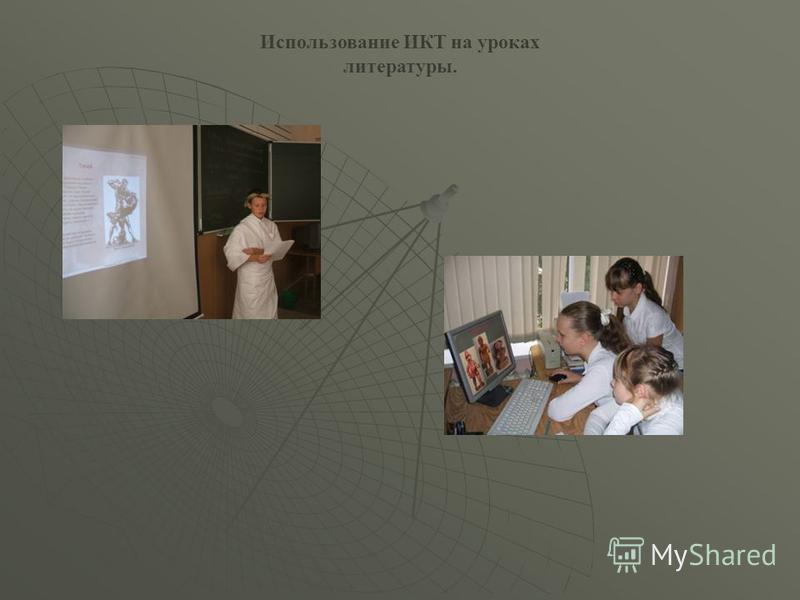 Использование ИКТ на уроках литературы.
