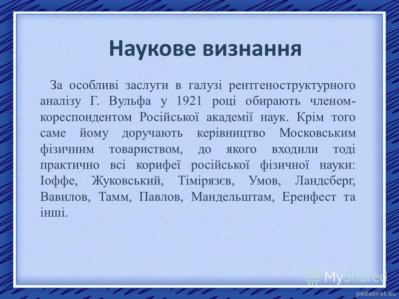 Наукове визнання За особливі заслуги в галузі рентгеноструктурного аналізу Г. Вульфа у 1921 році обирають членом- кореспондентом Російської академії наук. Крім того саме йому доручають керівництво Московським фізичним товариством, до якого входили то