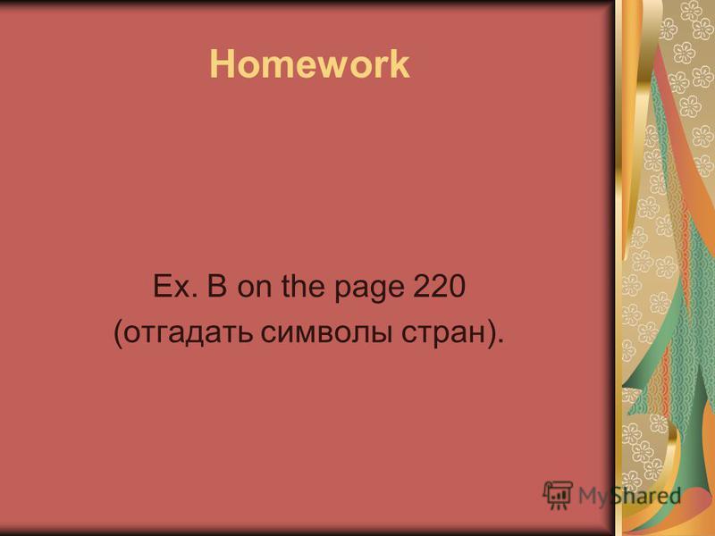 Homework Ex. B on the page 220 (отгадать символы стран).