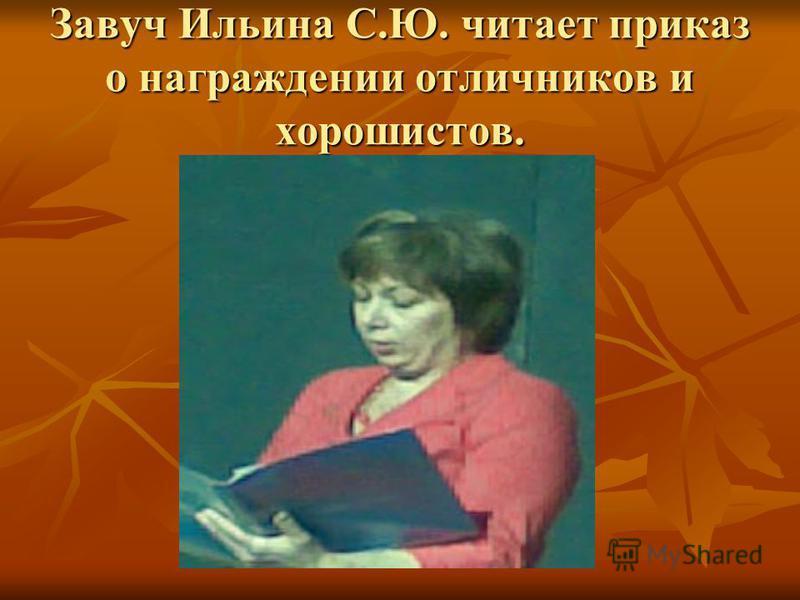 Завуч Ильина С.Ю. читает приказ о награждении отличников и хорошистов.