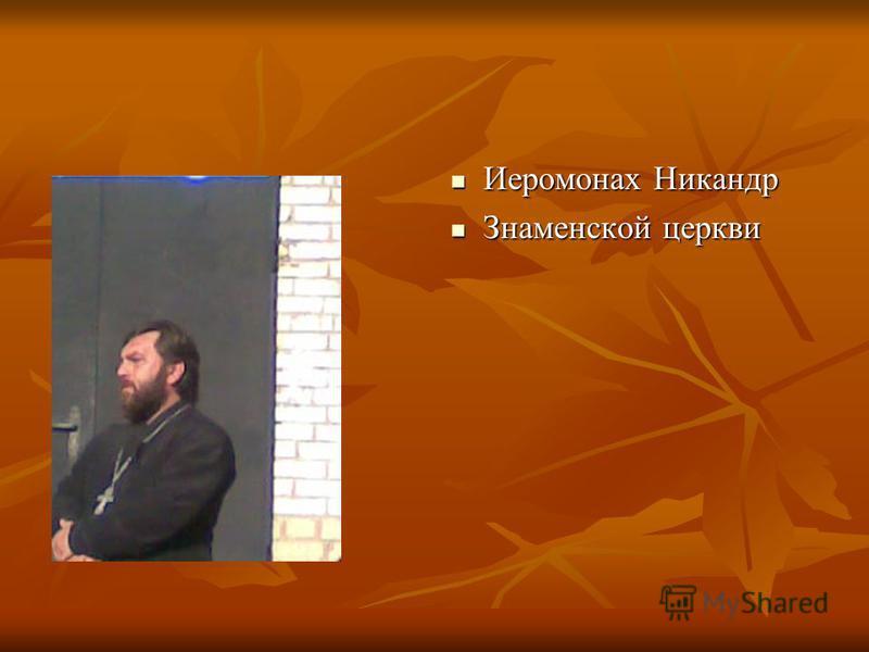 Иеромонах Никандр Иеромонах Никандр Знаменской церкви Знаменской церкви