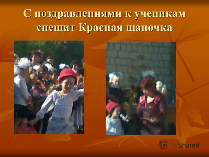 С поздравлениями к ученикам спешит Красная шапочка