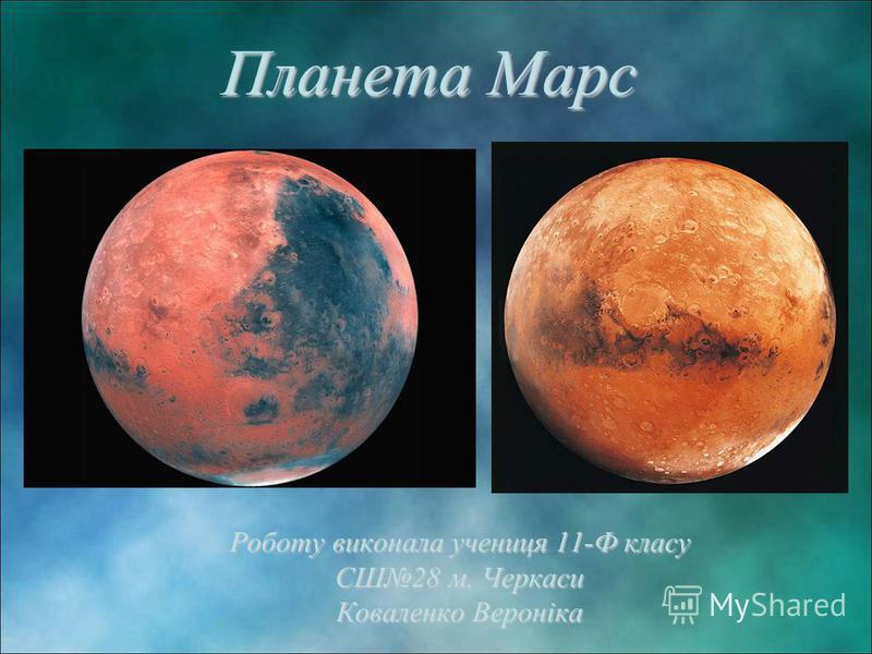 Планета Марс Роботу виконала учениця 11-Ф класу СШ28 м. Черкаси Коваленко Вероніка