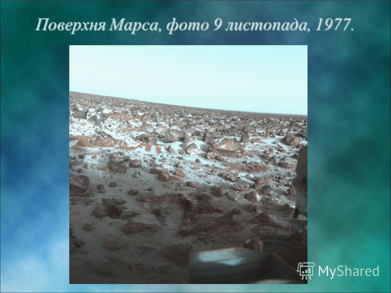 Поверхня Марса, фото 9 листопада, 1977. Поверхня Марса, фото 9 листопада, 1977.