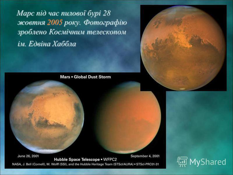 Марс під час пилової бурі 28 жовтня 2005 року. Фотографію зроблено Космічним телескопом ім. Едвіна Хаббла