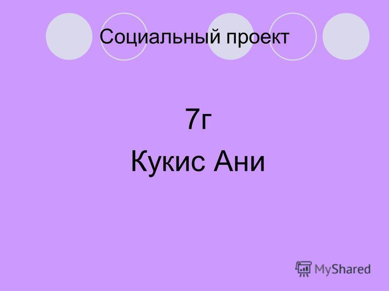 Социальный проект 7 г Кукис Ани