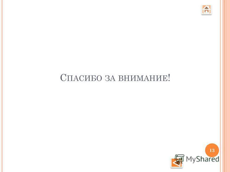 С ПАСИБО ЗА ВНИМАНИЕ ! 13