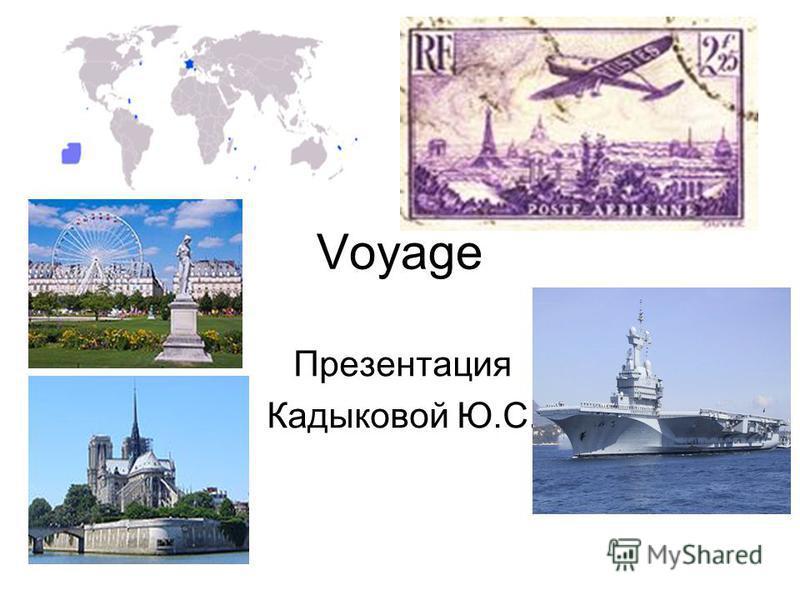 Voyage Презентация Кадыковой Ю.С.