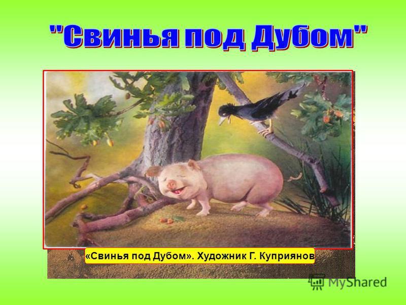 «Свинья под Дубом». Художник Г. Куприянов