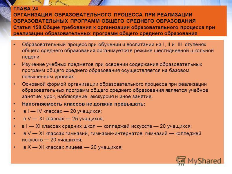 ГЛАВА 24 ОРГАНИЗАЦИЯ ОБРАЗОВАТЕЛЬНОГО ПРОЦЕССА ПРИ РЕАЛИЗАЦИИ ОБРАЗОВАТЕЛЬНЫХ ПРОГРАММ ОБЩЕГО СРЕДНЕГО ОБРАЗОВАНИЯ Статья 158. Общие требования к организации образовательного процесса при реализации образовательных программ общего среднего образовани