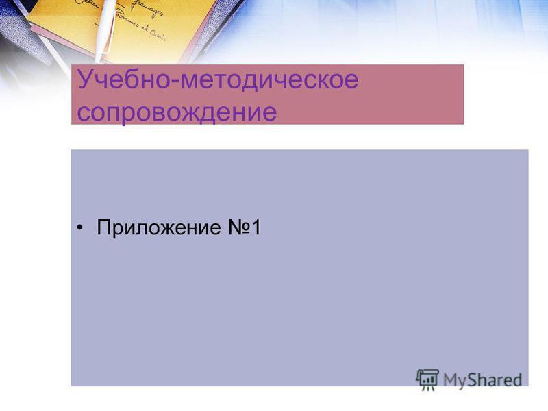 Учебно-методическое сопровождение Приложение 1
