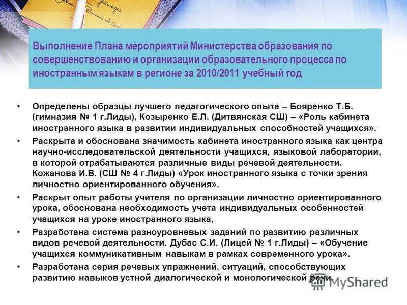 Выполнение Плана мероприятий Министерства образования по совершенствованию и организации образовательного процесса по иностранным языкам в регионе за 2010/2011 учебный год Определены образцы лучшего педагогического опыта – Бояренко Т.Б. (гимназия 1 г