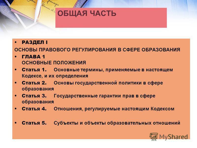 ОБЩАЯ ЧАСТЬ РАЗДЕЛ I ОСНОВЫ ПРАВОВОГО РЕГУЛИРОВАНИЯ В СФЕРЕ ОБРАЗОВАНИЯ ГЛАВА 1 ОСНОВНЫЕ ПОЛОЖЕНИЯ Статья 1. Основные термины, применяемые в настоящем Кодексе, и их определения Статья 2. Основы государственной политики в сфере образования Статья 3. Г