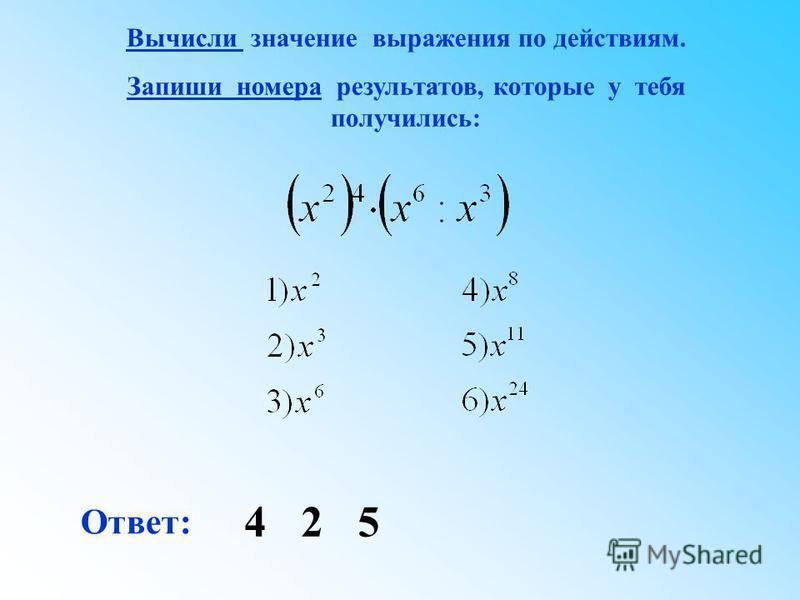 Вычисли значение выражения по действиям. Запиши номера результатов, которые у тебя получились: Ответ: 425