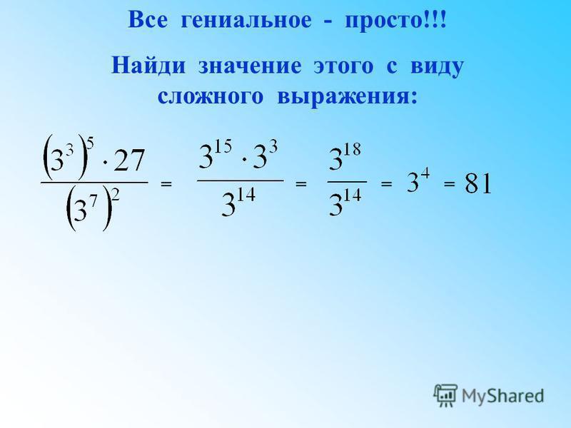 Все гениальное - просто!!! Найди значение этого с виду сложного выражения: ====