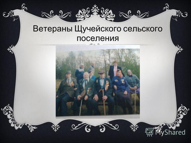 Ветераны Щучейского сельского поселения