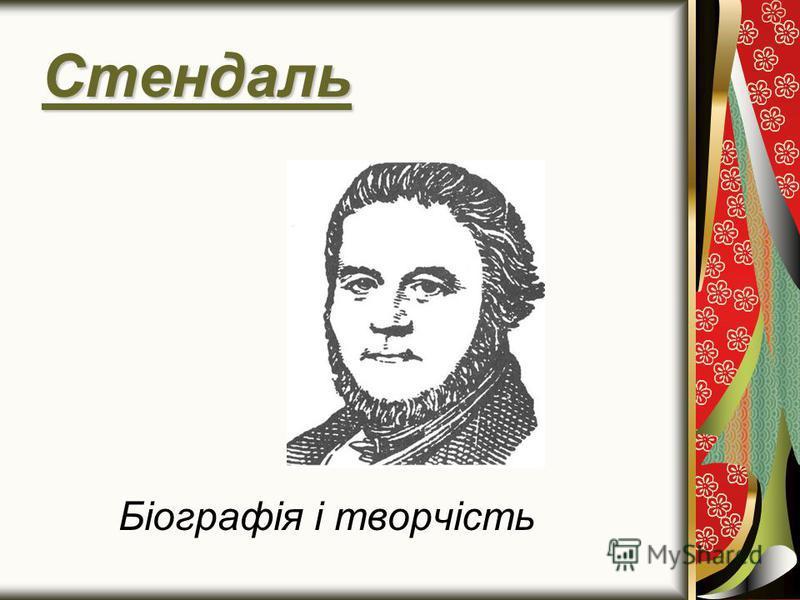 Стендаль Біографія і творчість